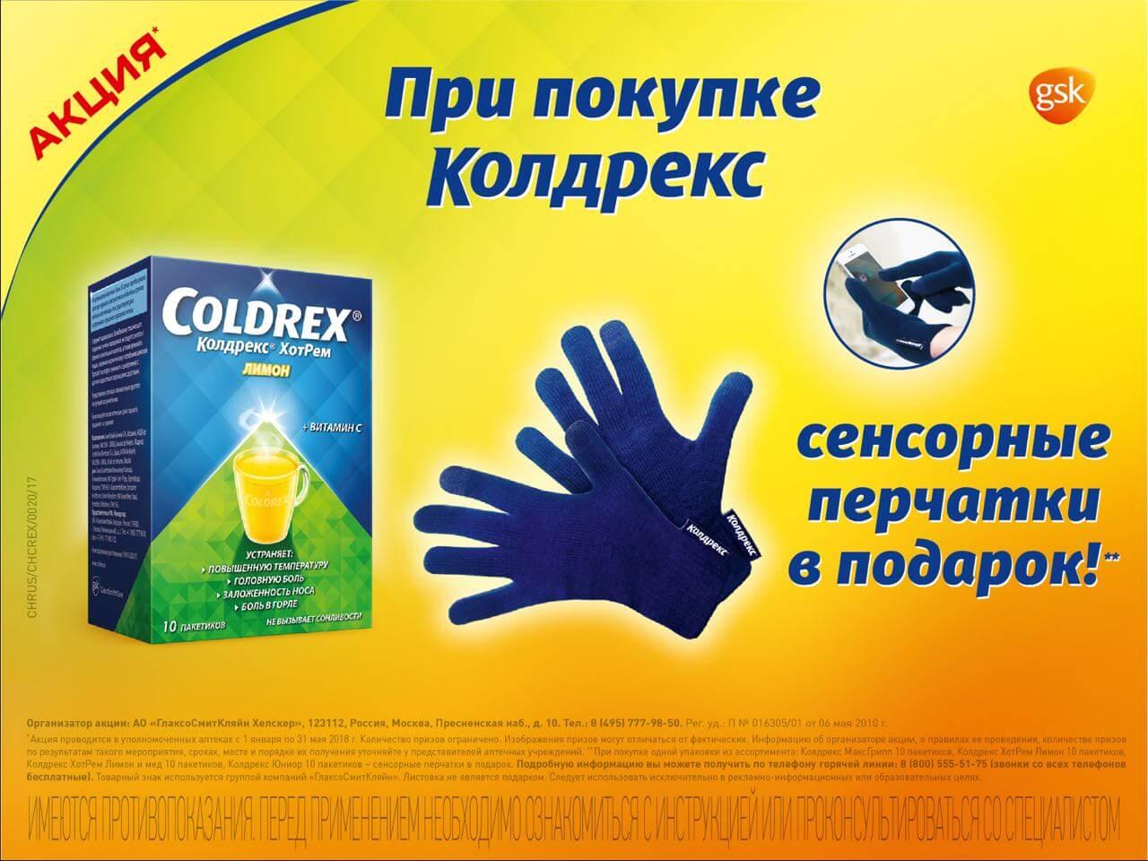 Акция перчатки в подарок